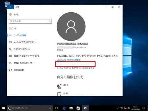 Windows10-v1607-clean-install-86