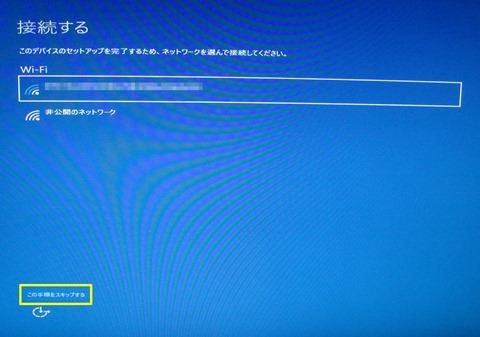 Windows10-v1607-clean-install-93