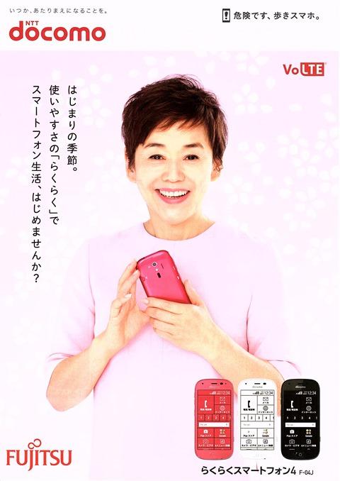 docomo-rakuraku-smart-phone-01