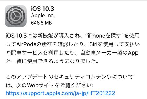 iOS-10-3-iPhone6plus-01
