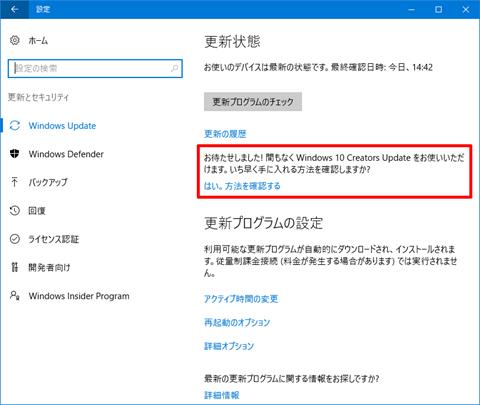 windows10-re-setting-privacy-before-creators-update-06