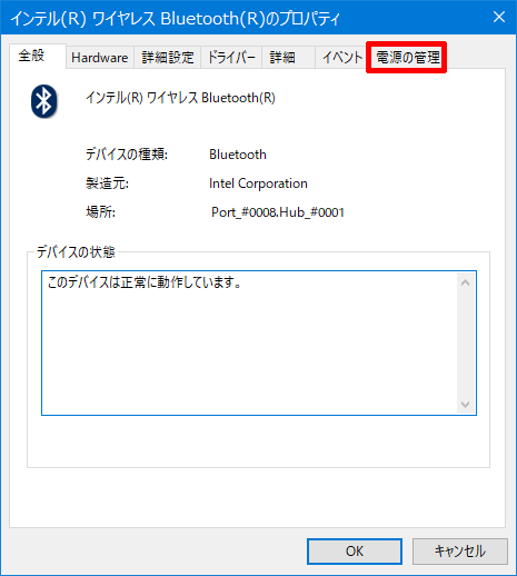 Windows10-Bluetooth-Peripheral-Problem-02