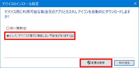 Windows10-Bluetooth-Peripheral-Problem-05