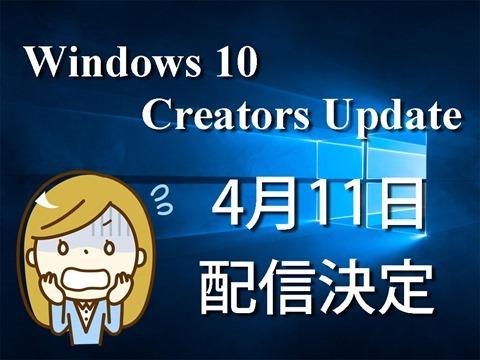 Windows10-Creators-Update-release-01