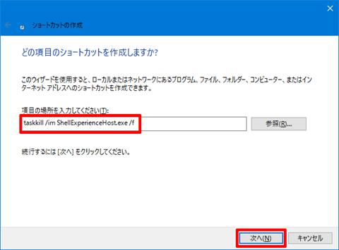 Windows10-Start-Menu-trouble-05