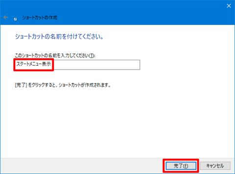 Windows10-Start-Menu-trouble-06