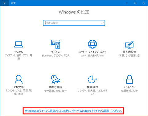 Windows10-necessary-to-use-Microsoft-Account-21