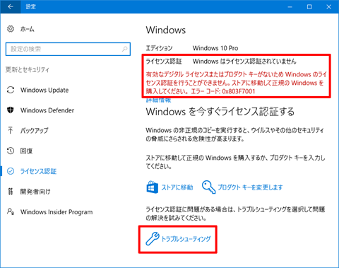 Windows10-necessary-to-use-Microsoft-Account-22