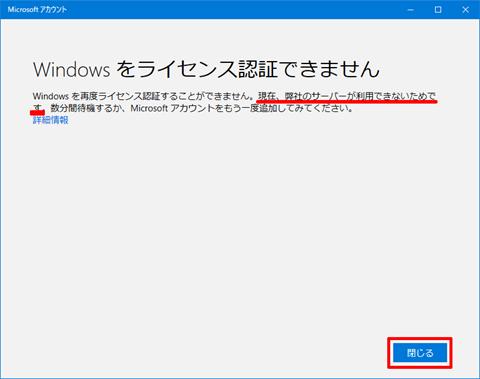 Windows10-necessary-to-use-Microsoft-Account-26