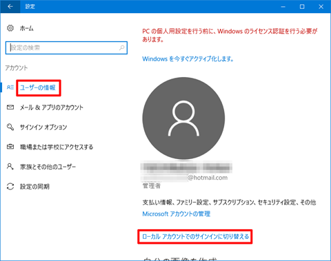 Windows10-necessary-to-use-Microsoft-Account-27