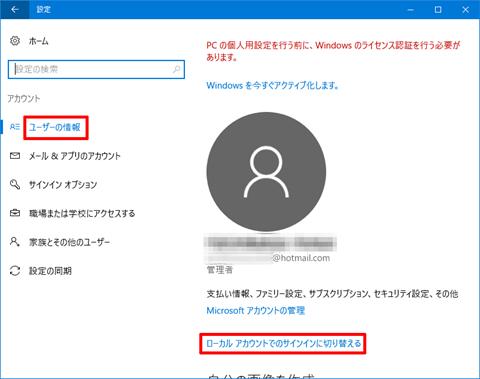 Windows10-necessary-to-use-Microsoft-Account-27