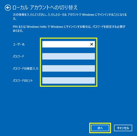 Windows10-necessary-to-use-Microsoft-Account-28