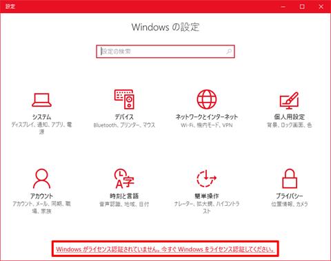 Windows10-necessary-to-use-Microsoft-Account-31