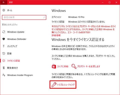 Windows10-necessary-to-use-Microsoft-Account-32