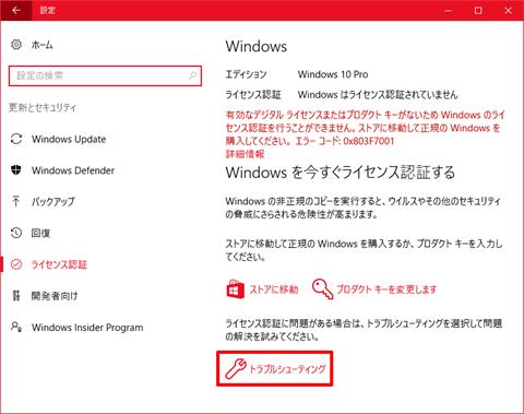 Windows10-necessary-to-use-Microsoft-Account-32
