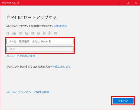 Windows10-necessary-to-use-Microsoft-Account-34