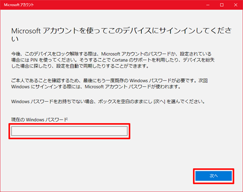 Windows10-necessary-to-use-Microsoft-Account-35