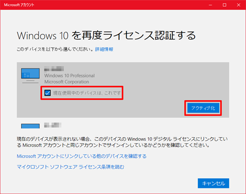 Windows10-necessary-to-use-Microsoft-Account-37