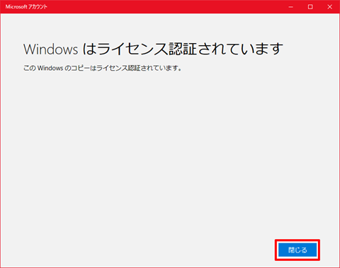 Windows10-necessary-to-use-Microsoft-Account-39