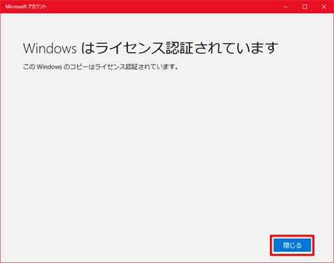 Windows10-necessary-to-use-Microsoft-Account-39