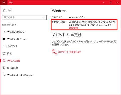 Windows10-necessary-to-use-Microsoft-Account-40