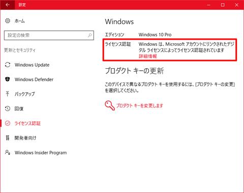 Windows10-necessary-to-use-Microsoft-Account-40