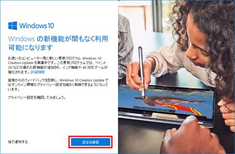 Windows10-v1703-Windows-Update-Process-02