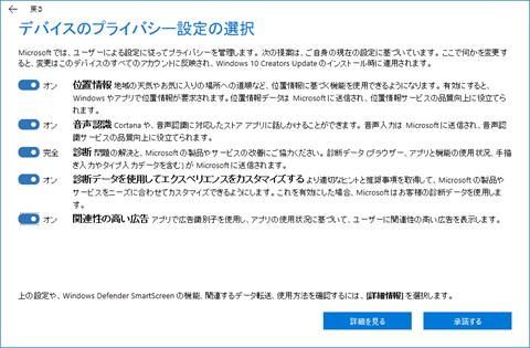 Windows10-v1703-Windows-Update-Process-04