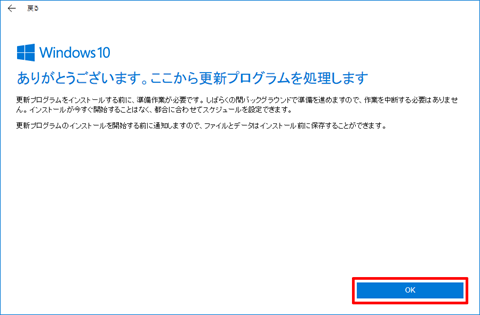 Windows10-v1703-Windows-Update-Process-06