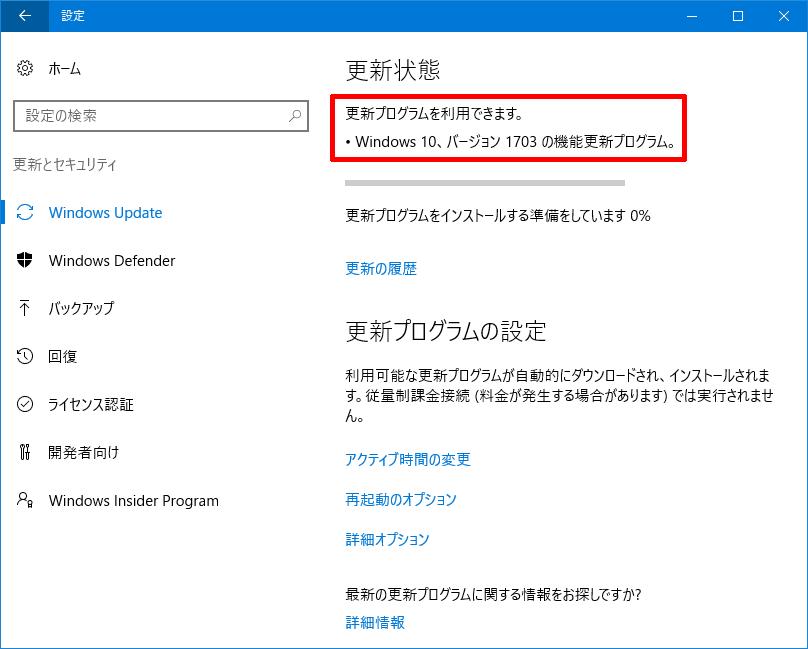 Windows 10 Creators Updateの強制アップデート、恐るるに足らず(追記) | Solomon ...