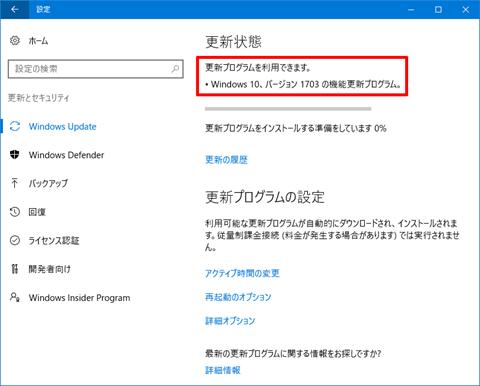 Windows10-v1703-Windows-Update-Process-07