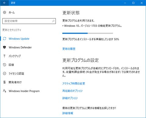 Windows10-v1703-Windows-Update-Process-10