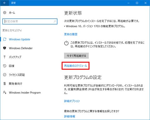 Windows10-v1703-Windows-Update-Process-13