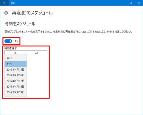 Windows10-v1703-Windows-Update-Process-14