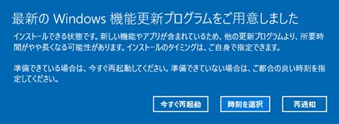 Windows10-v1703-Windows-Update-Process-15