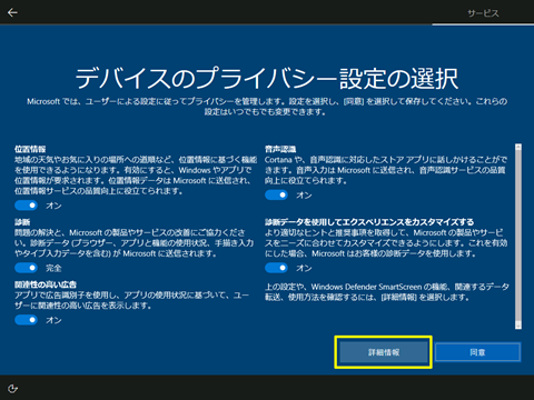 Windows10-v1703-privacy-setting-01