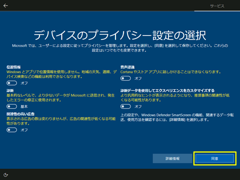 Windows10-v1703-privacy-setting-13
