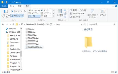 Windows10-v1703-problem-07