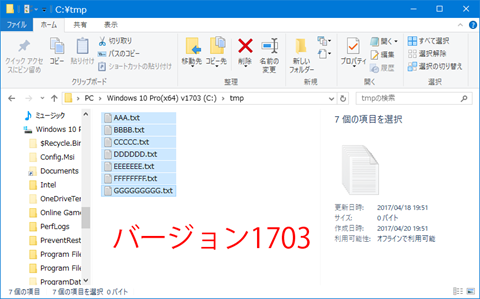 Windows10-v1703-problem-09