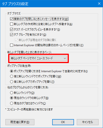 Windows10-v1703-problem-13