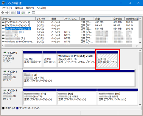 Windows10-v1703-problem-42