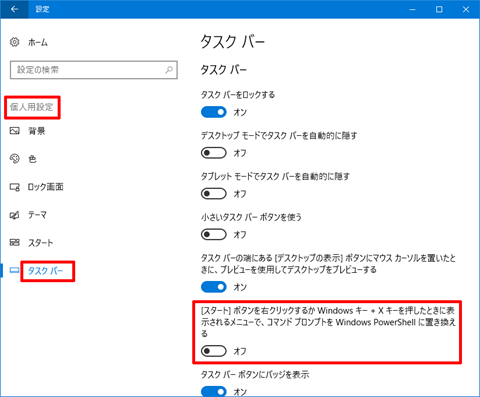 Windows10-v1703-problem-72