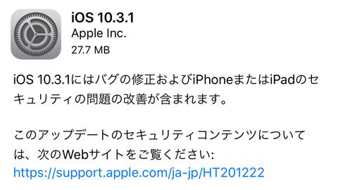 iOS-10-3-1-iPhone6plus-01