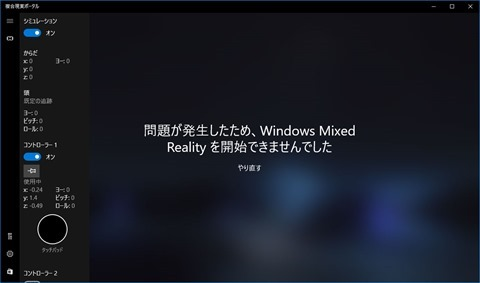 Windows-Mixed-Reality-29