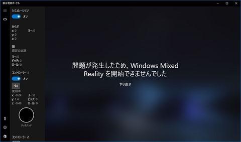 Windows-Mixed-Reality-29