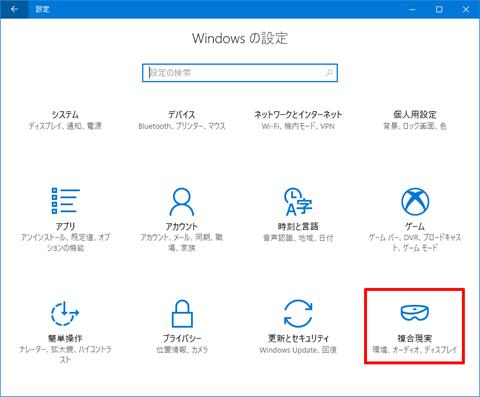 Windows-Mixed-Reality-32