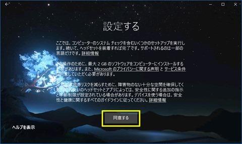 Windows-Mixed-Reality-37