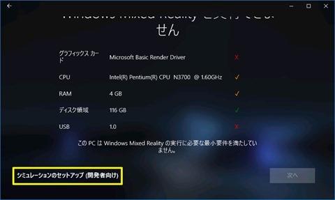 Windows-Mixed-Reality-38