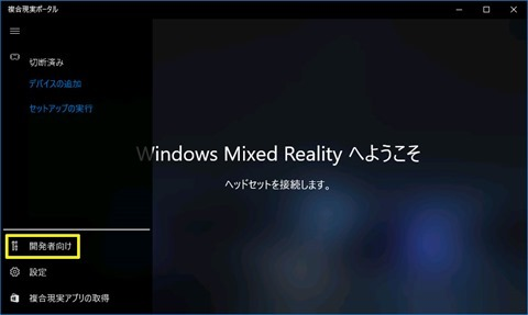 Windows-Mixed-Reality-42