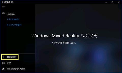 Windows-Mixed-Reality-42